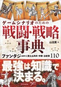 ゲームシナリオのための戦闘・戦略事典 ファンタジーに使える兵科・作戦・お約束11 Kinoppy電子書籍ランキング