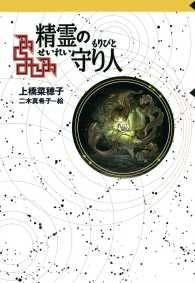 守り人シリーズ電子版 1.精霊の守り人 Kinoppy電子書籍ランキング