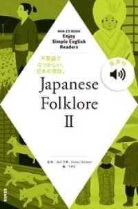 【音声付】NHK Enjoy Simple English Readers ― Japanese Folklore II Kinoppy電子書籍ランキング