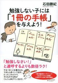 勉強しない子には「1冊の手帳」を与えよう! Kinoppy電子書籍ランキング