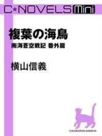 紀伊國屋書店BookWebで買える「C★NOVELS Mini 複葉の海鳥 南海蒼空戦記 番外篇」の画像です。価格は108円になります。