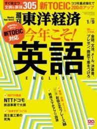 紀伊國屋書店BookWebで買える「週刊東洋経済 2016年1月9日号」の画像です。価格は600円になります。