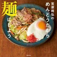 笠原将弘のめんどうだから麺にしよう Kinoppy電子書籍ランキング