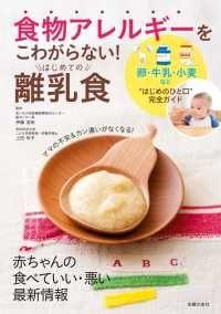 食物アレルギーをこわがらない!はじめての離乳食/伊藤浩明 Kinoppy電子書籍ランキング