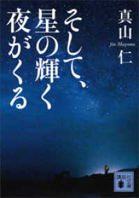 そして、星の輝く夜がくる/ Kinoppy電子書籍