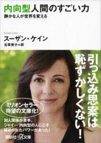 内向型人間のすごい力 静かな人が世界を変える Kinoppy電子書籍ランキング
