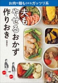 夫もやせるおかず 作りおき お肉や麺もOKなガッツリ系 Kinoppy電子書籍ランキング