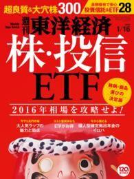 紀伊國屋書店BookWebで買える「週刊東洋経済 2016年1月16日号」の画像です。価格は600円になります。