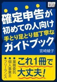 紀伊國屋書店BookWebで買える「確定申告が初めての人向け 手とり足とり超丁寧なガイドブック」の画像です。価格は429円になります。