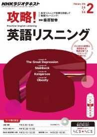 紀伊國屋書店BookWebで買える「NHKラジオ 攻略!英語リスニング」の画像です。価格は359円になります。
