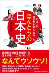 日本人の8割が知らなかったほんとうの日本史 Kinoppy電子書籍ランキング