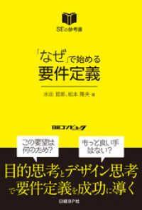 「なぜ」で始める要件定義(日経BP Next ICT選書) Kinoppy電子書籍ランキング