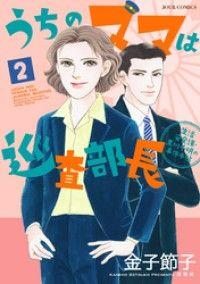 紀伊國屋書店BookWebで買える「うちのママは巡査部長 生活安全課・黒川千明の事件手帖」の画像です。価格は540円になります。