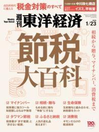 紀伊國屋書店BookWebで買える「週刊東洋経済 2016年1月23日号」の画像です。価格は600円になります。