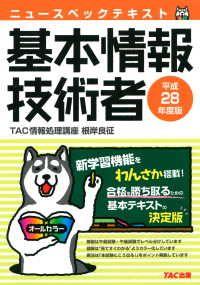 ニュースペックテキスト基本情報技術者 〈平成28年度版〉/TAC株式会社,根岸良征 Kinoppy電子書籍ランキング