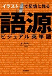 イラストで記憶に残る 語源ビジュアル英単語 Kinoppy電子書籍ランキング