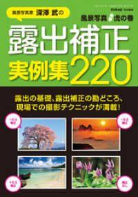 風景写真虎の巻 露出補正実例集220 Kinoppy電子書籍ランキング