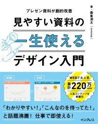 一生使える見やすい資料のデザイン入門 Kinoppy電子書籍ランキング