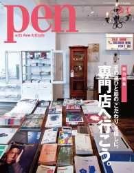 紀伊國屋書店BookWebで買える「Pen 2011年 3/1号」の画像です。価格は514円になります。