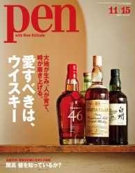紀伊國屋書店BookWebで買える「Pen 2014年 11/15号」の画像です。価格は500円になります。