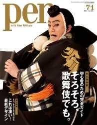 紀伊國屋書店BookWebで買える「Pen 2015年 7/1号」の画像です。価格は500円になります。