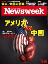 紀伊國屋書店BookWebで買える「ニューズウィーク日本版 2015年 11/10号」の画像です。価格は399円になります。