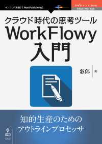 クラウド時代の思考ツールWorkFlowy入門 Kinoppy電子書籍ランキング
