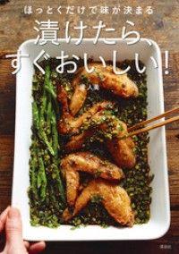 ほっとくだけで味が決まる 漬けたら、すぐおいしい! Kinoppy電子書籍ランキング
