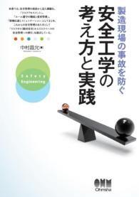 製造現場の事故を防ぐ 安全工学の考え方と実践 Kinoppy電子書籍ランキング