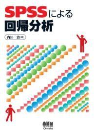 紀伊國屋書店BookWebで買える「SPSSによる回帰分析」の画像です。価格は3,024円になります。