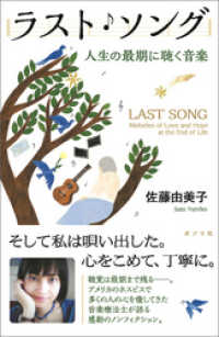 ラスト・ソング 人生の最期に聴く音楽 Kinoppy電子書籍ランキング