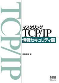 マスタリングTCP/IP 情報セキュリティ編 〈情報セキュリティ編〉 Kinoppy電子書籍ランキング
