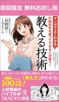 【無料試し読み版】マンガでよくわかる 教える技術/石田淳 Kinoppy電子書籍