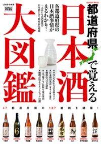 日本酒大図鑑 Kinoppy電子書籍ランキング