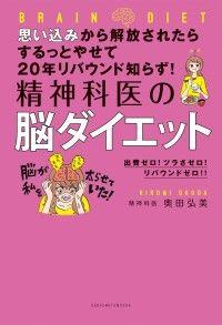 精神科医の脳ダイエット ― 思い込みから解放されたらするっとやせて20年リバウ/奥田弘美 Kinoppy電子書籍ランキング