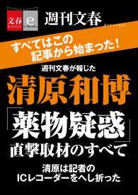 紀伊國屋書店BookWebで買える「週刊文春が報じた 清原和博「薬物疑惑」直撃取材のすべて【文春e-Books】」の画像です。価格は100円になります。