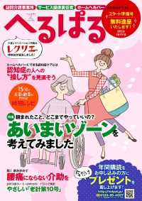 へるぱる スタート準備号 ― 本編/世界文化社 Kinoppy電子書籍