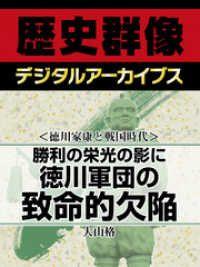 紀伊國屋書店BookWebで買える「<徳川家康と戦国時代>勝利の栄光の影に 徳川軍団の致命的欠陥」の画像です。価格は102円になります。
