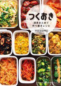 つくおき~週末まとめて作り置きレシピ~ Kinoppy電子書籍ランキング