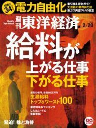 紀伊國屋書店BookWebで買える「週刊東洋経済 2016年2月20日号」の画像です。価格は600円になります。