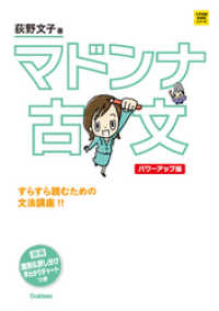 マドンナ古文 パワーアップ版 Kinoppy電子書籍ランキング
