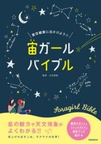 星空観察に出かけよう☆宙ガール バイブル Kinoppy電子書籍ランキング