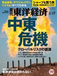 紀伊國屋書店BookWebで買える「週刊東洋経済 2016年2月27日号」の画像です。価格は600円になります。