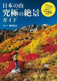 日本の山 究極の絶景ガイド Kinoppy電子書籍ランキング