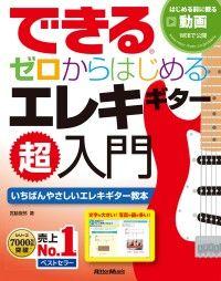 できる ゼロからはじめるエレキギター超入門 Kinoppy電子書籍ランキング