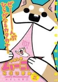 いとしのムーコこどもばん【むりょうばーじょん】 ― 1巻/みずしな孝之 Kinoppy電子書籍