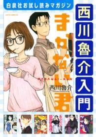 西川魯介入門/西川魯介 Kinoppy電子書籍