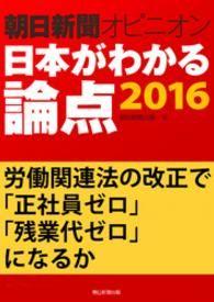 紀伊國屋書店BookWebで買える「労働関連法の改正で「正社員ゼロ」「残業代ゼロ」になるか(朝日新聞オピニオン」の画像です。価格は108円になります。