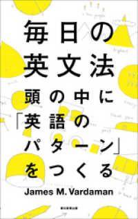 毎日の英文法 頭の中に「英語のパターン」をつくる Kinoppy電子書籍ランキング