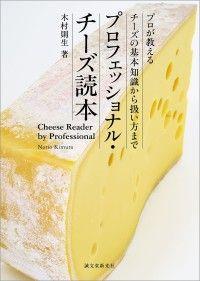プロフェッショナル・チーズ読本 ― プロが教えるチーズの基本知識から扱い方まで Kinoppy電子書籍ランキング